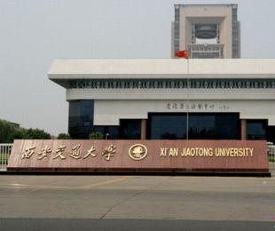 西安交通大学网络教育学院好吗?都有哪热门专业?