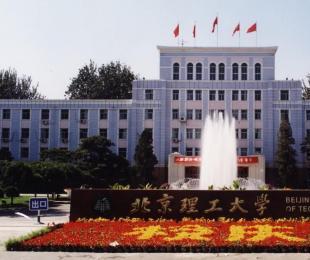 北京理工大学继续教育学院怎么样?都有哪热门专业?