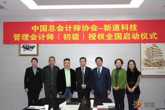 中国总会计师协会-新道科技管理会计师(初级)授权全国启动仪式