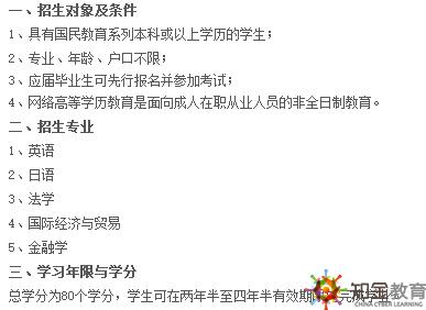 上海外国语大学网络教育学费是多少可分期吗?