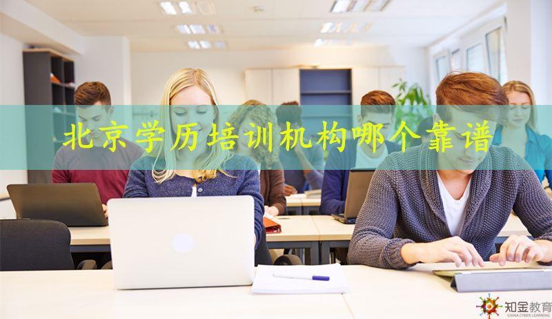 北京学历培训机构哪个靠谱