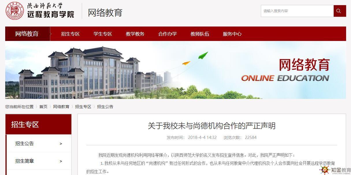 陕西师范大学远程教育未授权尚德招生