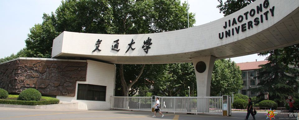 西安交通大学网络教育学院