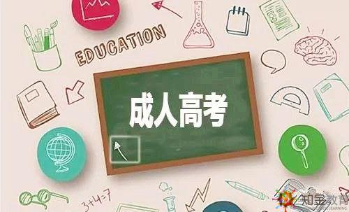 成人高考�zh�9`�z�Nj_参加成人高考入学考试满足什么条件可以加分?