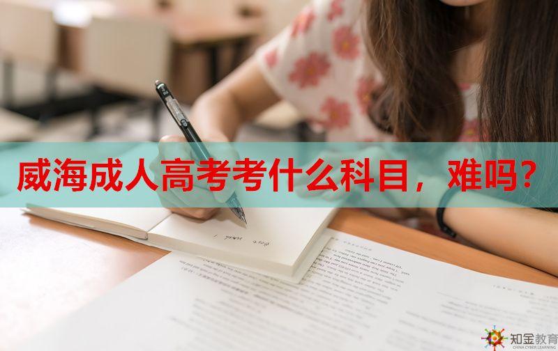 威海成人高考考什么