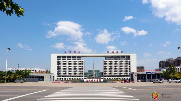 滨州技术学院