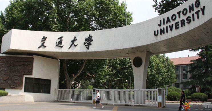 西安交通大学专业_西安交通大学网络教育学院都有哪些招生专业,学费贵吗