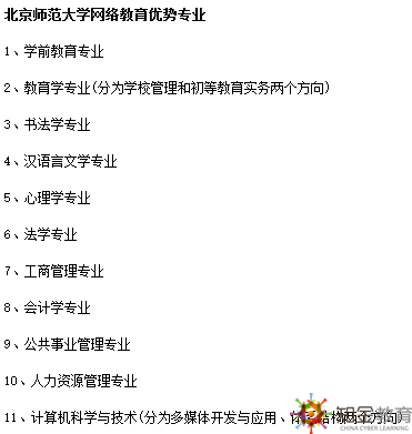 北京师范大学网络教育优势专业有哪些?多长时间毕业?