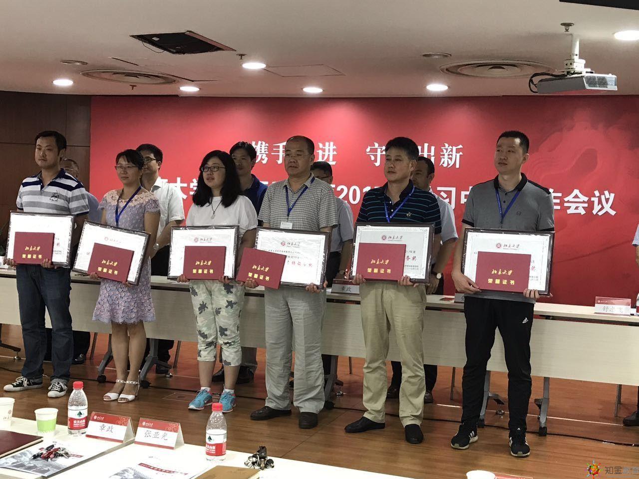 知金教育北京学习中心获评北京大学2017年优秀称号