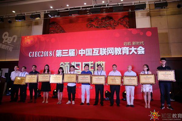 """知金bwin下载app获评""""2018中国互联网bwin下载app领军企业"""""""