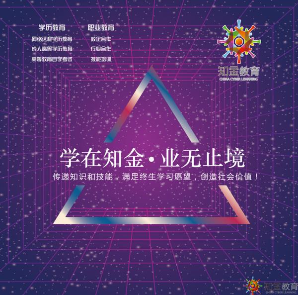 """知金教育获评""""2017中国互联网教育未来独角兽企业"""""""
