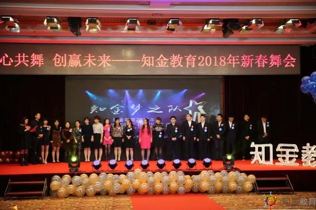同心共舞 创赢未来——知金bwin下载app2018新春舞会精彩瞬间集锦