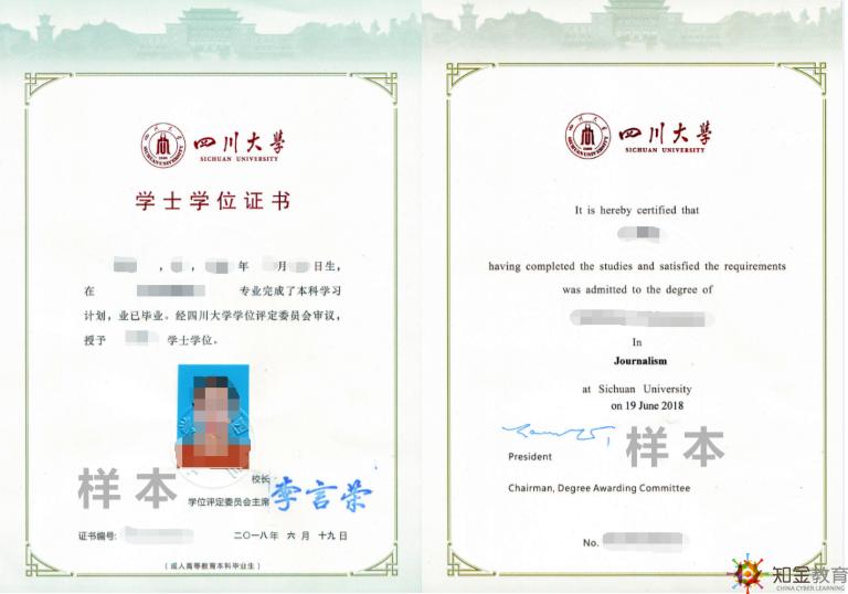 四川大学成人高考_四川大学成人高考可以申请学士学位吗?要求是什么?