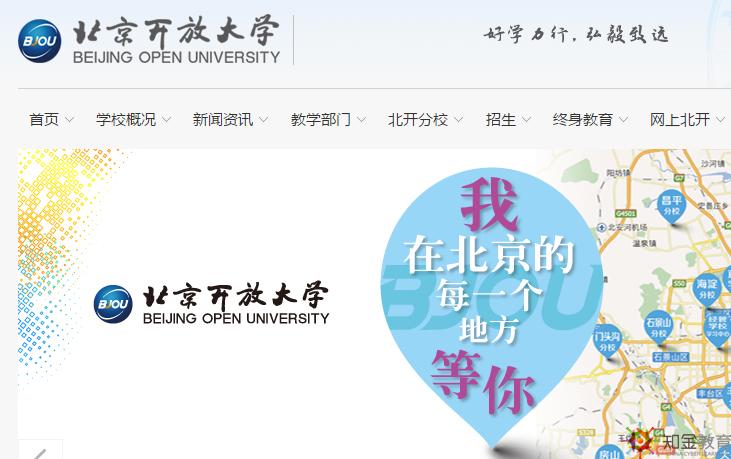 北京开放大学和国家开放大学有区别吗?学费差别大吗?