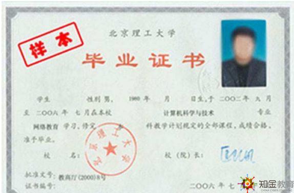 北京网络教育要多少钱?最快多长时间拿证?